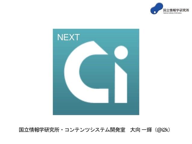 国立情報学研究所・コンテンツシステム開発室 大向 一輝(@i2k) NEXT