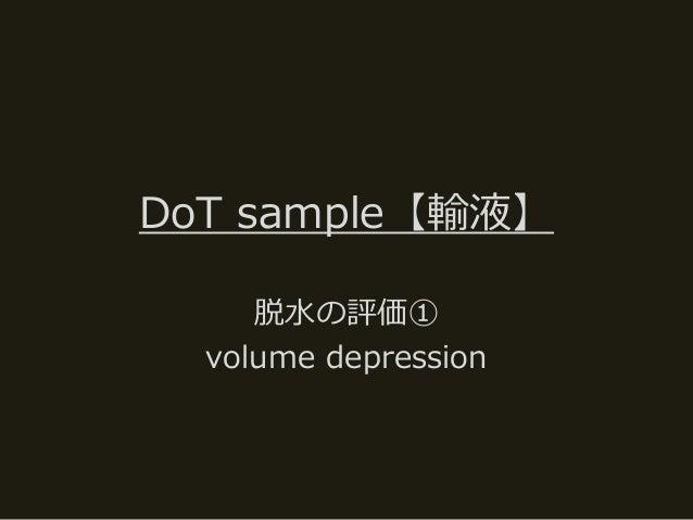 DoT sample【輸液】 脱水の評価① volume depression