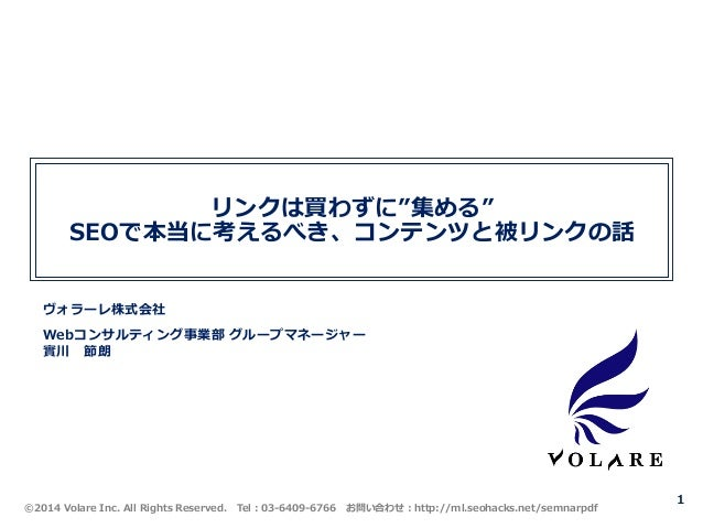 "©2014 Volare Inc. All Rights Reserved. Tel:03-‐‑‒6409-‐‑‒6766 お問い合わせ:http://ml.seohacks.net/semnarpdf リンクは買わずに""集める..."