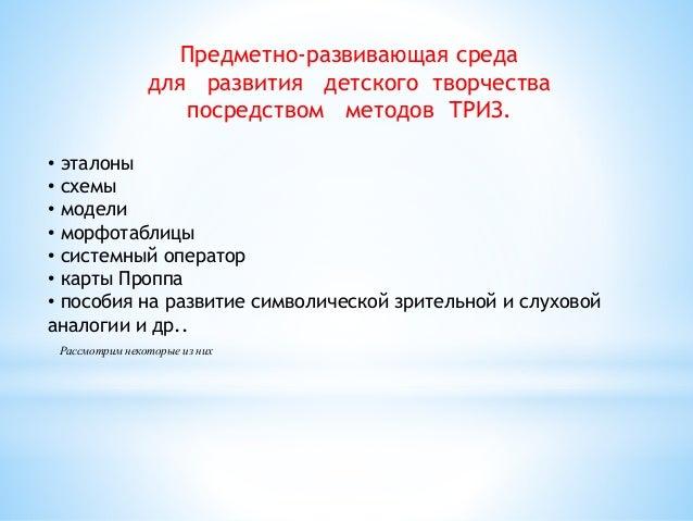 оператор • карты Проппа