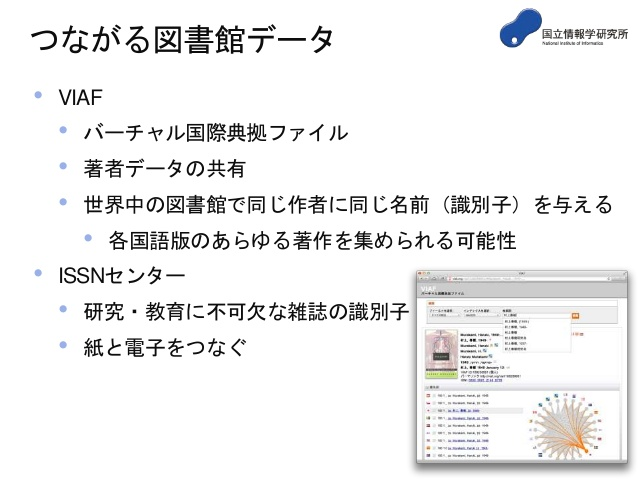 図書館とLinked Open Data@大学図書館問題研究会全国大会(2014.8.24)
