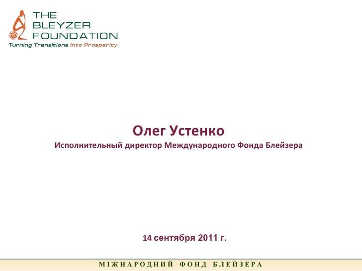 Олег Устенко Исполнительный директор Международного Фонда Блейзера 14  сентября 2011 г.