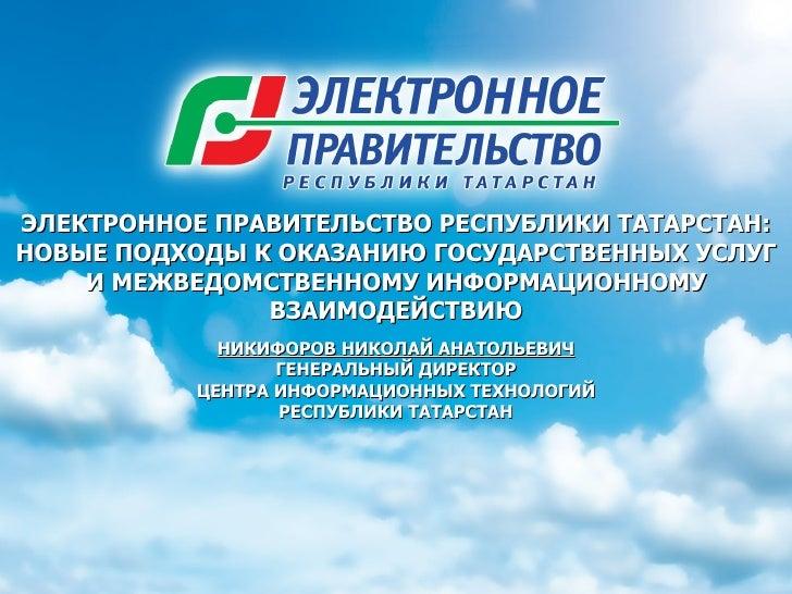 Никифиров   татарстан   14 2008 05 29   новые подходы к оказанию госуслуг и МИВ