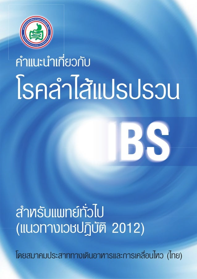 143.irritable bowel syndrome (guideline 2012)