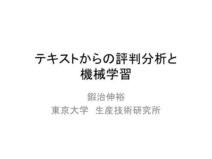 テキストからの評判分析と     機械学習      鍜治伸裕  東京大学 生産技術研究所