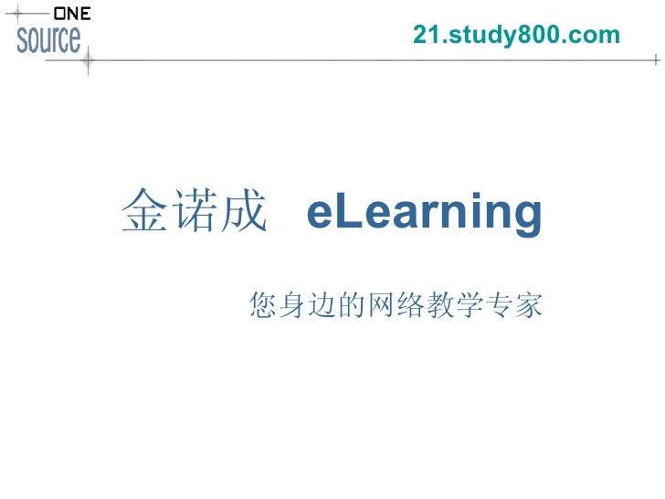 金诺成网络教学平台简介
