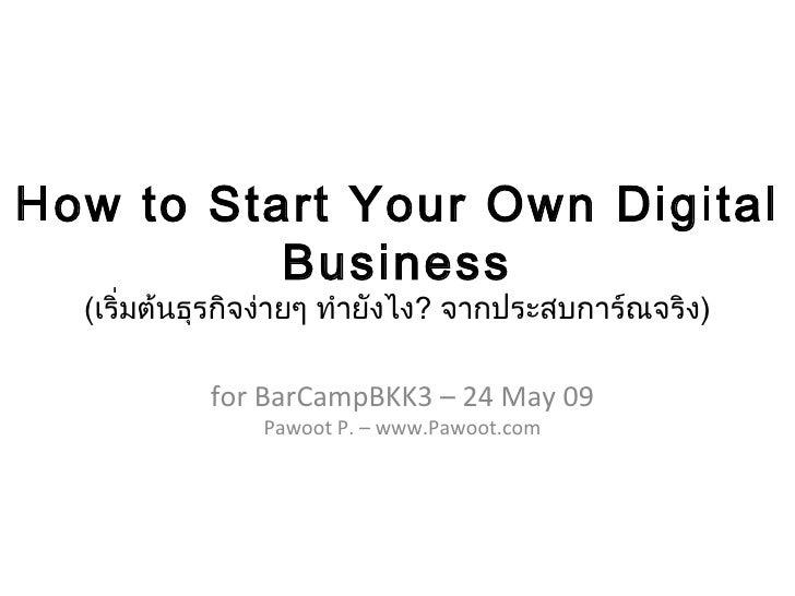 How to Start Your Own Digital           Business   (เริ่มต้นธุรกิจง่ายๆ ทำายังไง? จากประสบการ์ณจริง)             for BarCa...