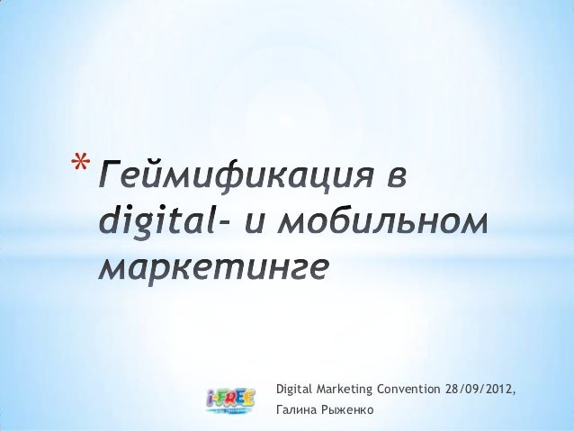 *    Digital Marketing Convention 28/09/2012,    Галина Рыженко