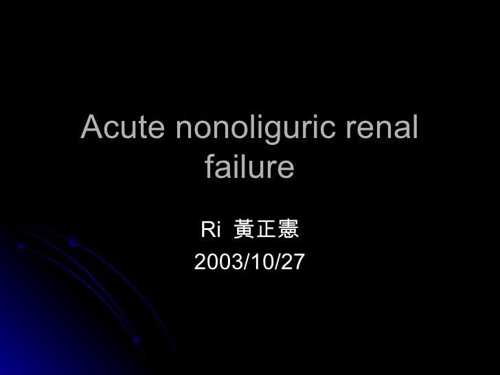 Acute nonoliguric renal failure Ri  黃正憲 2003/10/27