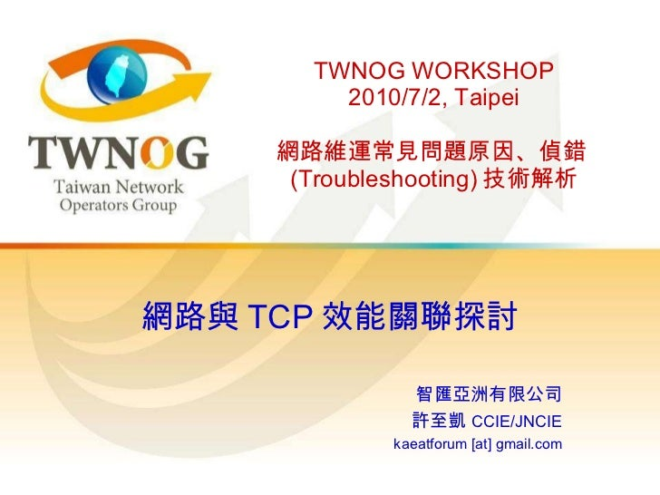 Network and TCP performance relationship workshop