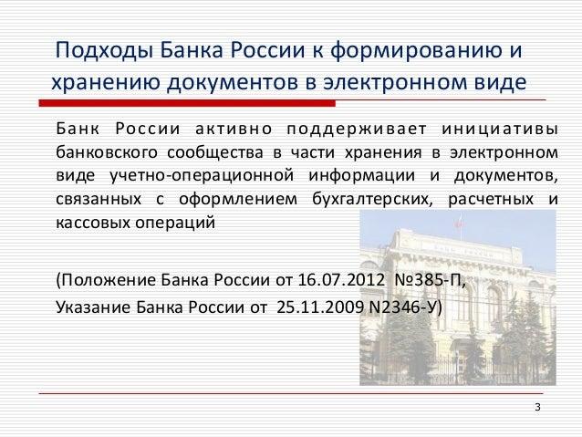 147-и инструкция банка россии