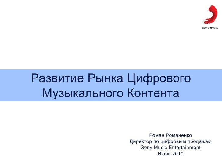 Роман Романенко, Sony Music Entertainment, MoCO 2010