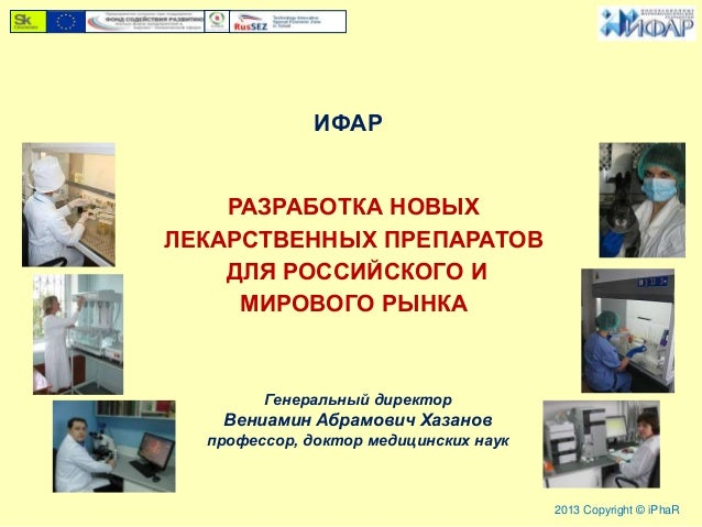 ифар 15.04.13 сколково