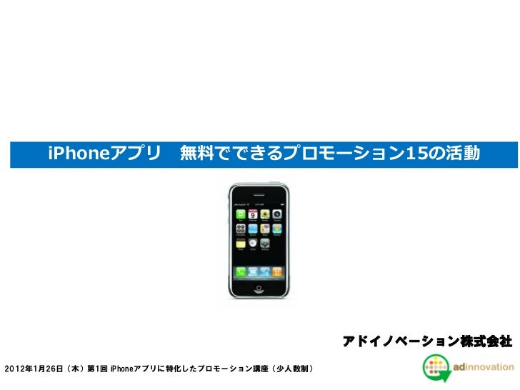 iPhoneアプリ無料でできるプロモーション15の活動