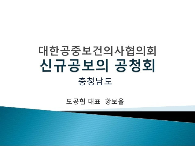 충청남도 도공협 대표 황보율