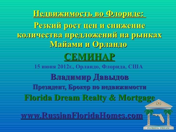 Недвижимость во Флориде:   Резкий рост цен и снижениеколичества предложений на рынках       Майами и Орландо             С...