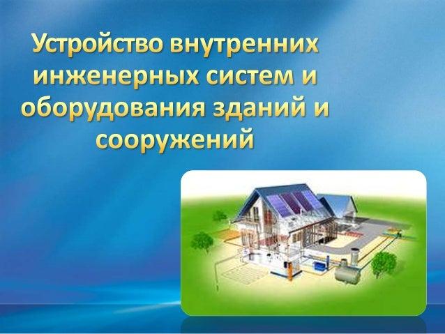 водопровода Системы (СНиП