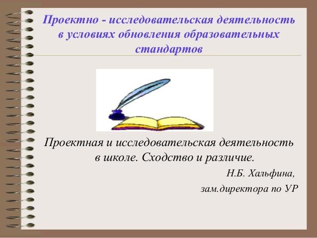 Проектно - исследовательская деятельность в условиях обновления образовательных стандартов  Проектная и исследовательская ...
