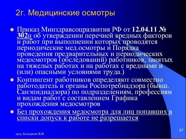 Приказ 301н от 12.04.11 минздравсоцразвития с изменениями 2018 года