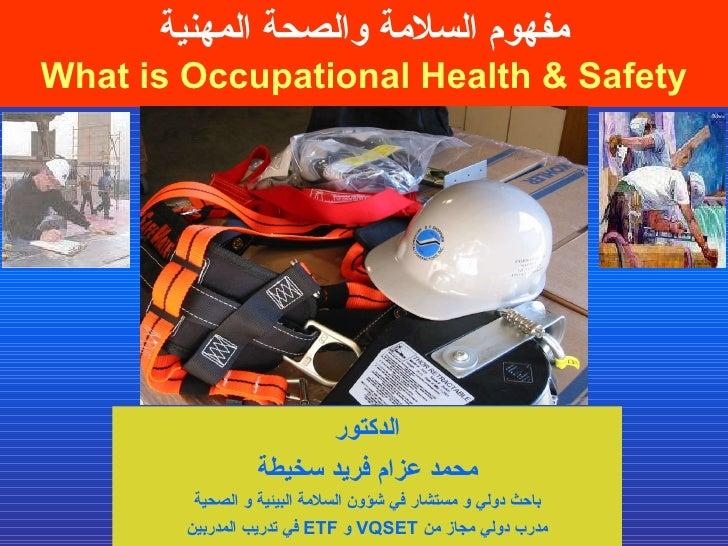 مفهوم السلامة والصحة المهنية dr sekheta in
