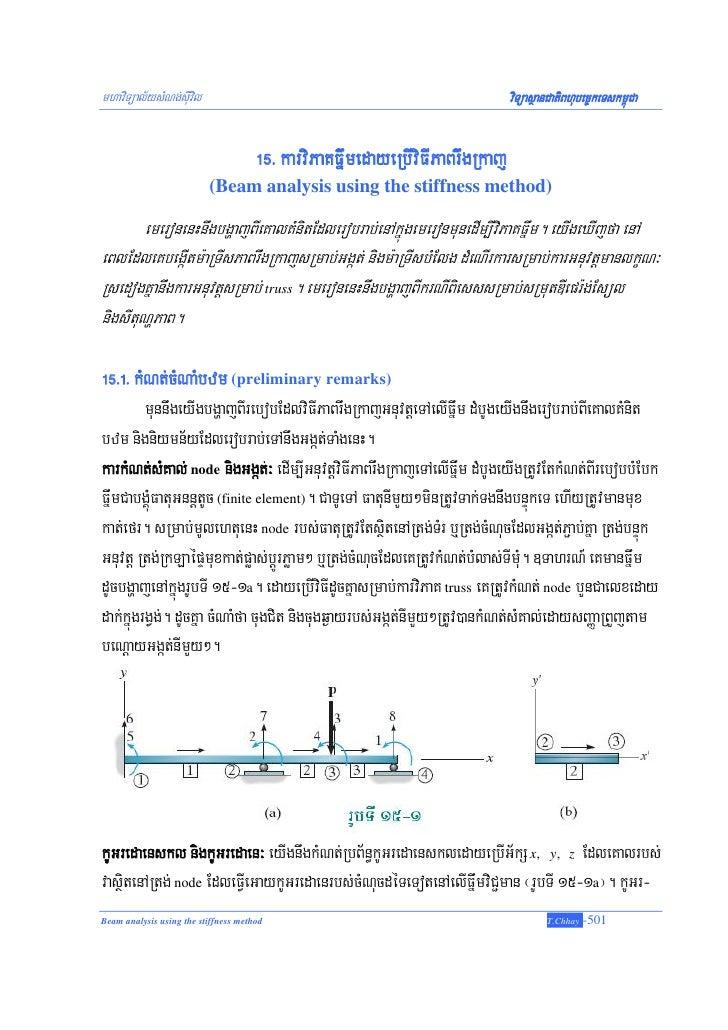15. beam analysis using the stiffness method