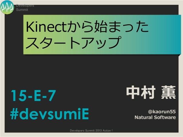 DevelopersSummit     Kinectから始まった     スタートアップ15-E-7                                         中村 薫#devsumiE                 ...