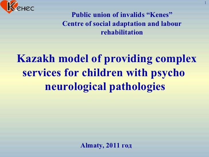 """Public union of invalids """"Kenes"""" Centre of social adaptation and labour rehabilitation Almaty , 2011 год Kazakh model of p..."""