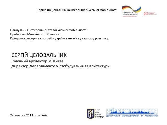 Перша національна конференція з міської мобільності  Планування інтегрованої сталої міської мобільності. Проблеми. Можливо...