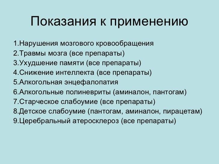 полиневриты (аминалон