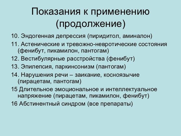 аминалон)