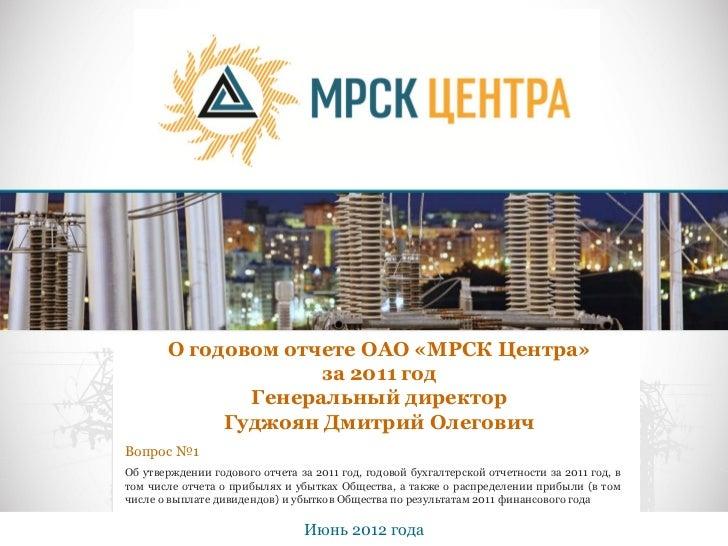"""ГОСА ОАО """"МРСК Центра"""" июнь 2012"""