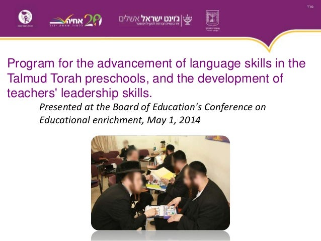 Program for the advancement of language skills in the Talmud Torah preschools, and the development of teachers' leadership...