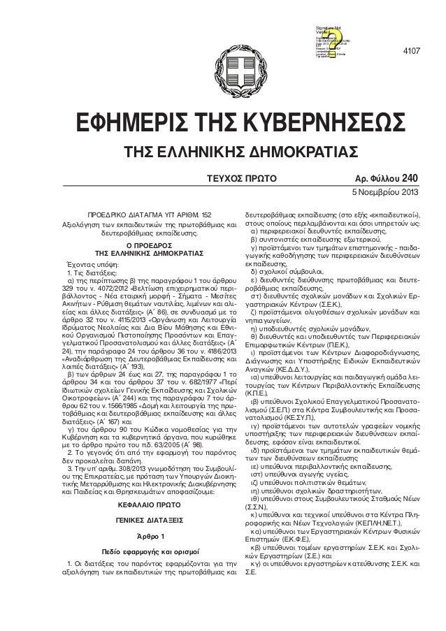Το Προεδρικό Διάταγμα (152) για την αξιολόγηση των εκπαιδευτικών –ΤΟ ΦΕΚ (240Α)