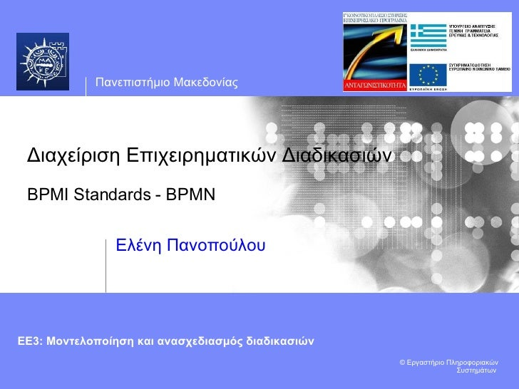 Διαχείριση Επιχειρηματικών Διαδικασιών BPMI Standards - BPMN Ελένη Πανοπούλου