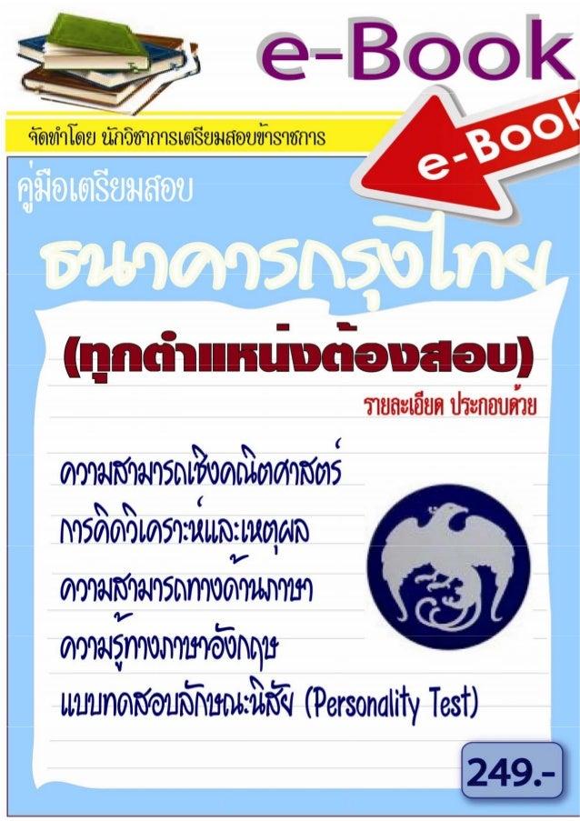 ข้อสอบธนาคารกรุงไทย แนวข้อสอบธนาคารกรุงไทย คู่มือสอบกรุงไทย E-BOOK
