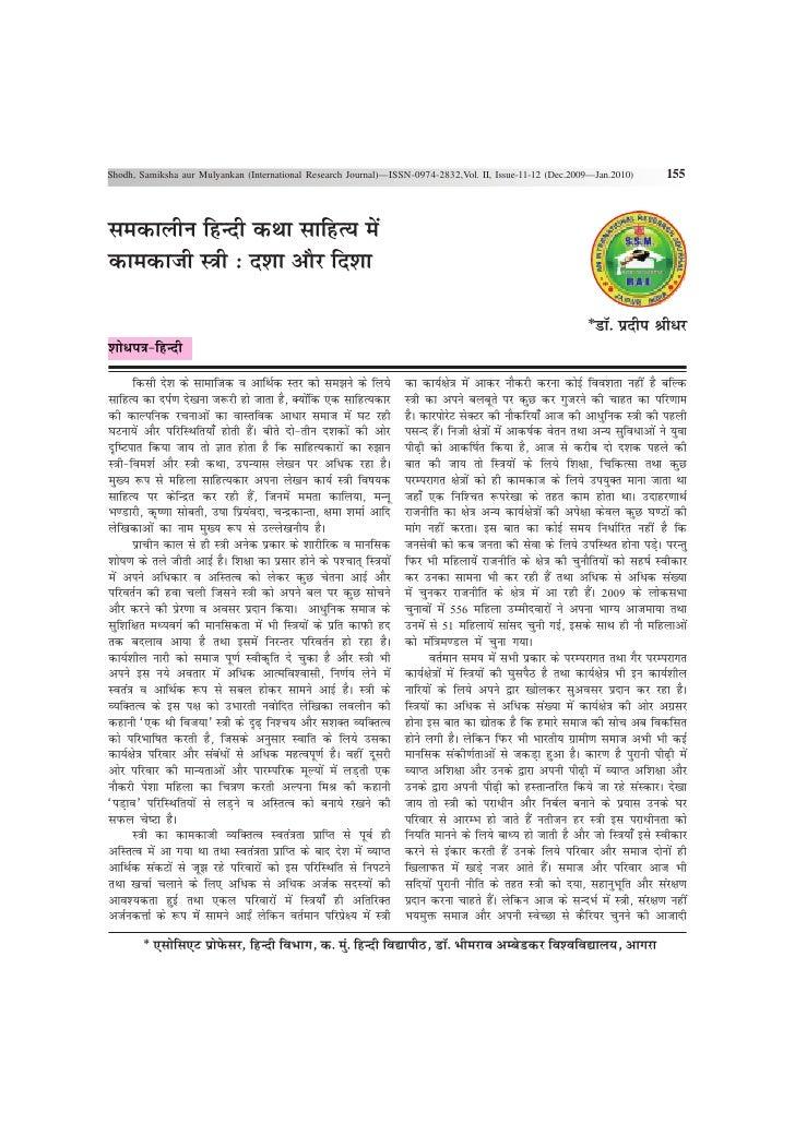 Shodh, Samiksha aur Mulyankan (International Research Journal)—ISSN-0974-2832,Vol. II, Issue-11-12 (Dec.2009—Jan.2010)    ...