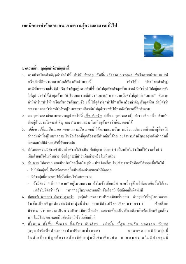 155061602 เทคนิคการทำข้อสอบ-ก-พ
