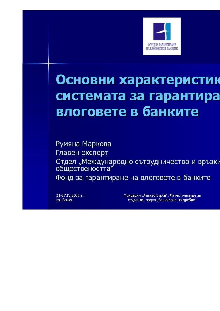 """Основни характеристики насистемата за гарантиране навлоговете в банкитеРумяна МарковаГлавен експертОтдел """"Международно сът..."""