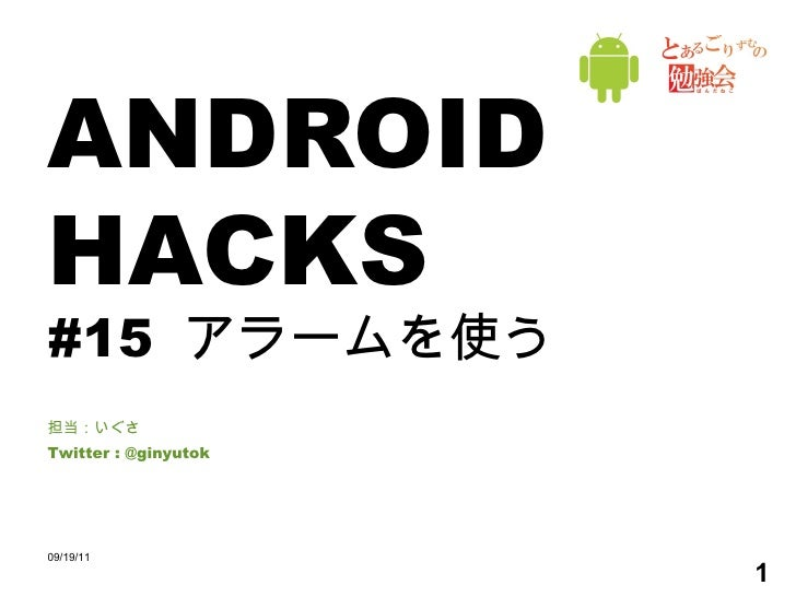 Android Hacks - Hack15