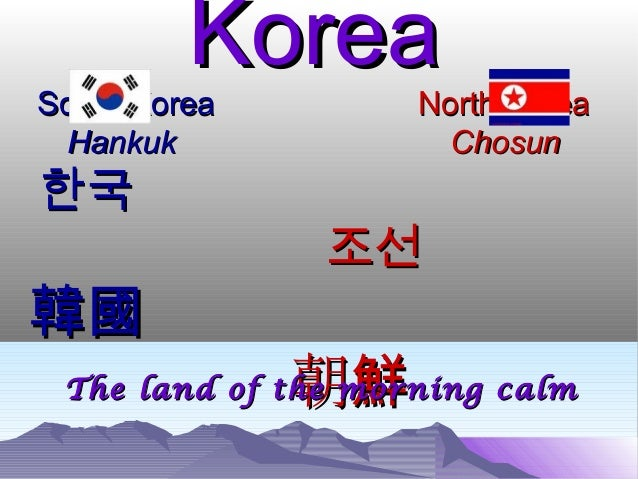 15 korea introduction