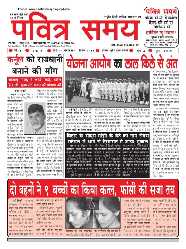 15th august 2014  pavitra samay