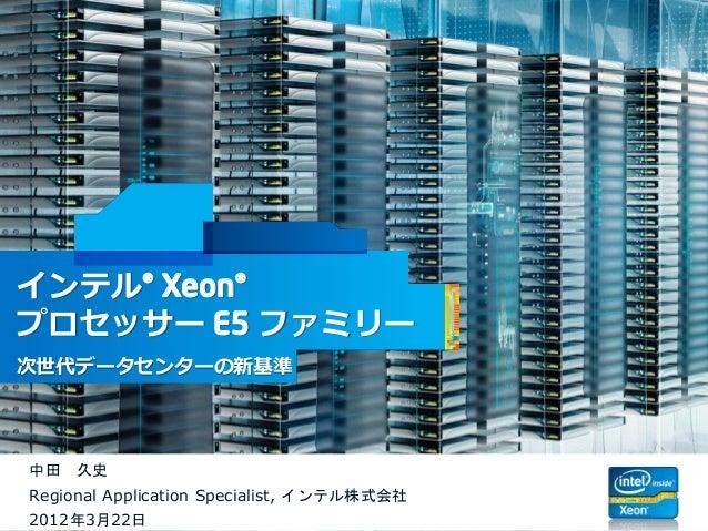 第15回「インテル® Xeon® プロセッサー E5 ファミリー 新登場!」(2012/03/22 on しすなま!) Iintel様資料