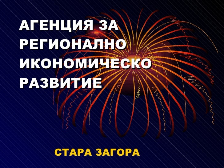 15 years Regional Economic Development  Agency - Stara Zagora