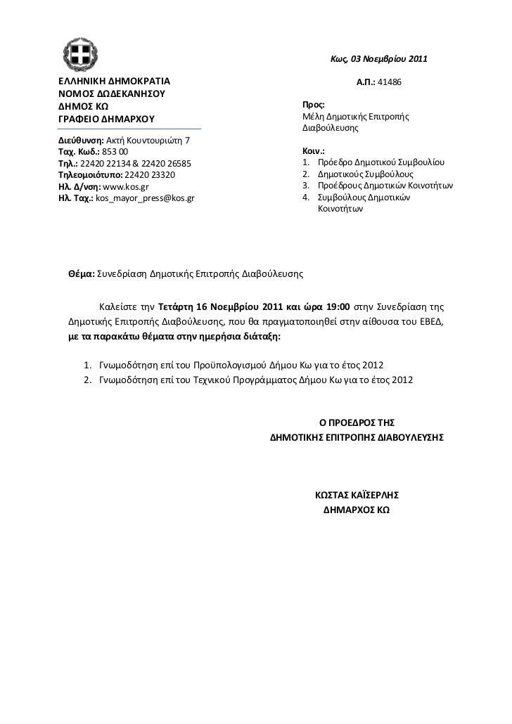 πρόσκληση δημοτικής επιτροπής διαβούλευσης 16 11-2011
