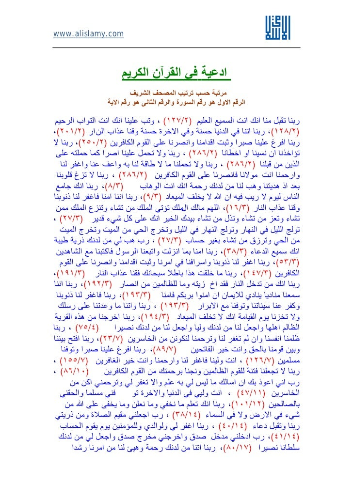 www.alislamy.com                       ﺍﺩﻋﻳﺔ ﻓﻲ ﺍﻟﻘﺭﺁﻥ ﺍﻟﻛﺭﻳﻡ                          ﻣﺭﺗﺑﺔ ﺣﺳﺏ ﺗﺭﺗﻳﺏ ﺍﻟﻣﺻﺣﻑ ﺍﻟﺷﺭﻳ...