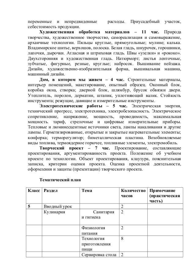 Владимирское шитье, верхошов