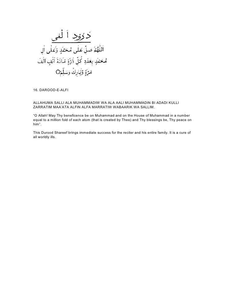 16. durood e-alfi english, arabic translation and transliteration