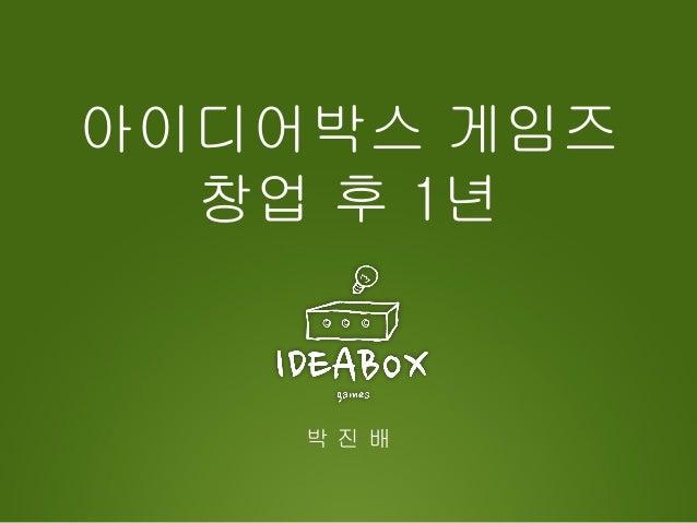 아이디어박스 게임즈  창업 후 1년    박진배