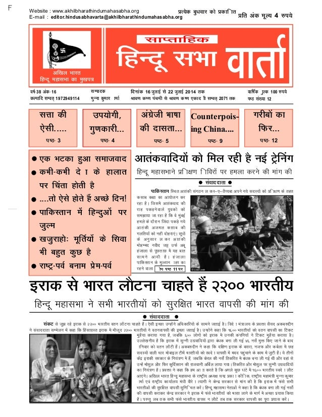 16 july-2014 to-22-july-2014-hindu_sabhavarta_year38_issue16