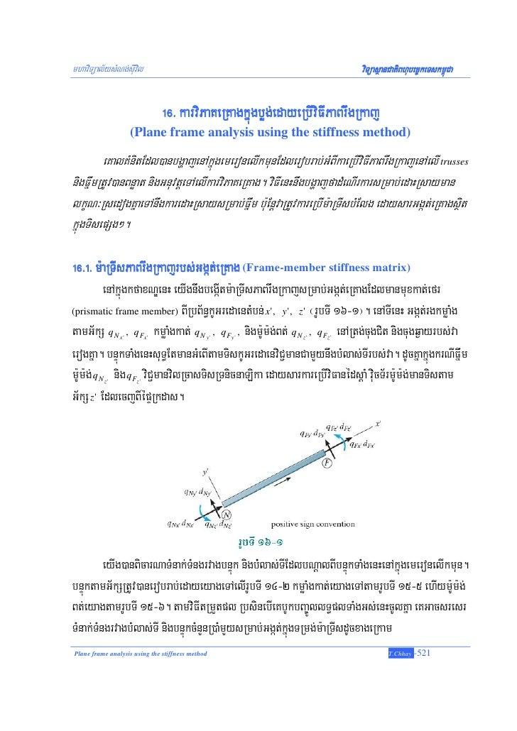 16. plane frame analysis using the stiffness method